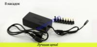 Универсальное зарядное устройство для ноутбука 120|escape:'html'