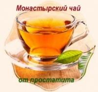 Монастырский чай способствует лечению простатита|escape:'html'
