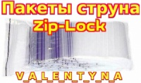 Пакеты струна Zip Lock 70*100|escape:'html'