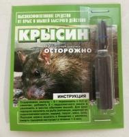 Крысин 80% яд-порошок escape:'html'