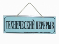 Табличка (2112)
