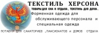 ТЕКСТИЛЬ   ХЕРСОНА
