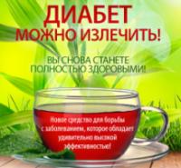 Монастырский чай (сбор) от сахарного диабета escape:'html'