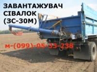 Загрузчик сеялок ЗС - 30М (ЗС - 30М-01) на грузовые авто.