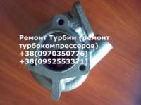 Ремонт Турбин (ремонт турбокомпрессоров)|escape:'html'