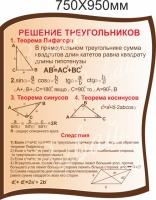 Стенд «Решение треугольников»|escape:'html'