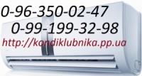 Ремонт обслуживание кондиционеров Хотяновка 096-350-02-47 Бровары Борисполь Ирпень Обухов Зазимье Киев Глеваха