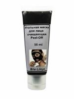 Угольная маска для лица очищающая Peel-Off 50 мл|escape:'html'