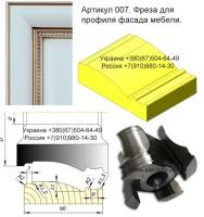 Фрезы для изготовления деревянных окон|escape:'html'