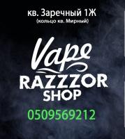 Магазин электронных сигарет Vape Razzzor Shop