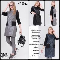 Модное платье из эко кожи + креп|escape:'html'