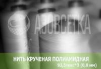Нить крученая полиамидная (капроновая) 93,5текс*3 в бобинах 1,5 кг|escape:'html'