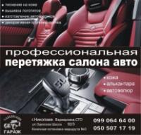 Авто студия «Славянский гараж»