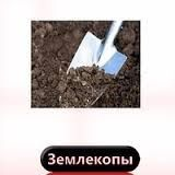 Землекопы подсобники разнорабочие . escape:'html'