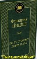 Книга «По ту сторону добра и зла» серии «Мировая классика» изд. «Азбука». Автор - Ницше Ф..|escape:'html'