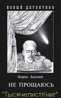 Книга «Не прощаюсь». Автор - Акунин Б., изд. «Захаров». escape:'html'