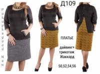 Платье женское (дайвинг+жаккард ) 50-56|escape:'html'