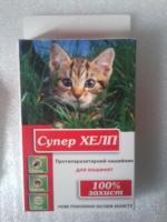 Супер ХЕЛП антипаразитарный ошейник для котят 35 см|escape:'html'