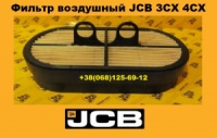 32/925683 Фильтр воздушный JCB 3CX 4CX