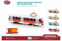 Трамвай инерционный Автопром 6411|escape:'html'