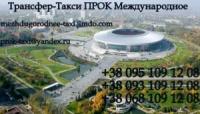 такси из Донецка в эропорты|escape:'html'