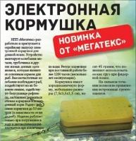 Электронная кормушка «Мегатекс»|escape:'html'