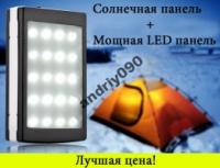 Солнечное зарядное устройство Power Bank 32000 mAh|escape:'html'