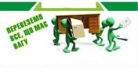 Переїзд квартири escape:'html'