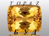 Topaz-буд