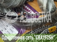 Одностенная сеть «CrayFish» 40х0.17х1.8м/30м (леска)|escape:'html'