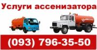 Выкачка ям Киев, выкачка сливных ям