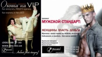 Женский тренинг + Тренинг Мужской стандарт в Днепропетровске|escape:'html'