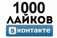 Лайки Вконтакте escape:'html'
