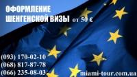 Визы в Европу от 50 евро|escape:'html'