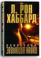 Книга «Эволюция науки» escape:'html'