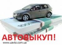 Автовыкуп Запорожье escape:'html'