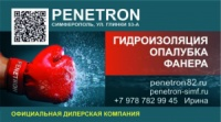 Пенетрон-Стронг