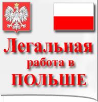 Работа в Польше. Легальное трудоустройство в Польше