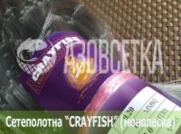 Сетеполотно Crayfish 16х0,20х3х60, монолеска|escape:'html'