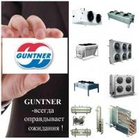 Теплообменное холодильное оборудование GUNTNER. escape:'html'