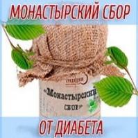 Монастырский чай (сбор) от сахарного диабета|escape:'html'