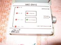 Сигнализатор универсальный автоматический АУС-1М-1|escape:'html'