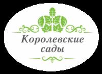 «Королевские Сады»