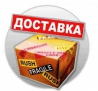 Доставка товара. Одесса.|escape:'html'