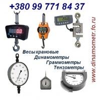 Весы крановые МК, OCS, CAS, динамометры, граммометры и др.:|escape:'html'