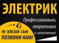 вызвать электрика на дом в Донецке срочно Будённовский район|escape:'html'