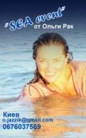 «SEA EVENT»море ивента от Ольги Рак
