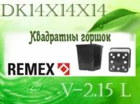 Горшок квадратный 14x14x14 ( объем 2.15л ) черный для рассады escape:'html'