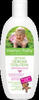 ДЕТСКАЯ НЕЖНАЯ ГЕЛЬ-ПЕНА ДЛЯ ВАННЫ И ДУША «Mama&Baby Organics»|escape:'html'