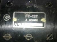 ГЕНЕРАТОР ГС-12Т,СГО-30УРС-3, ГСР-18000М(2серия)СК1334 escape:'html'